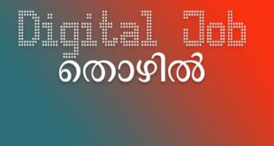 digital-job-youknow.in-kerala-india