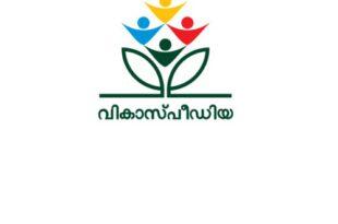 vikaspeedia-malayalam-logo-youknow-kerala-india